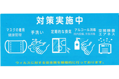 新型コロナウィルス感染防止対策に関して